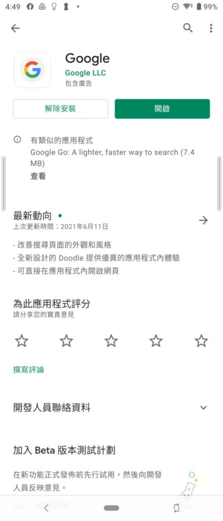部分用戶指在 Google Play Store 重新安裝《 Google 》可以解決問題。