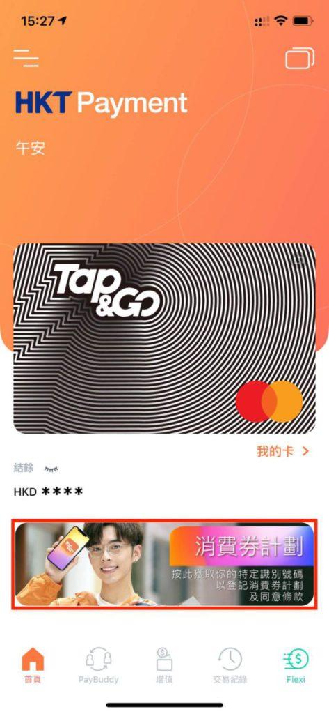 點擊 Tap&Go 首頁下方的「消費券計劃」橫額。