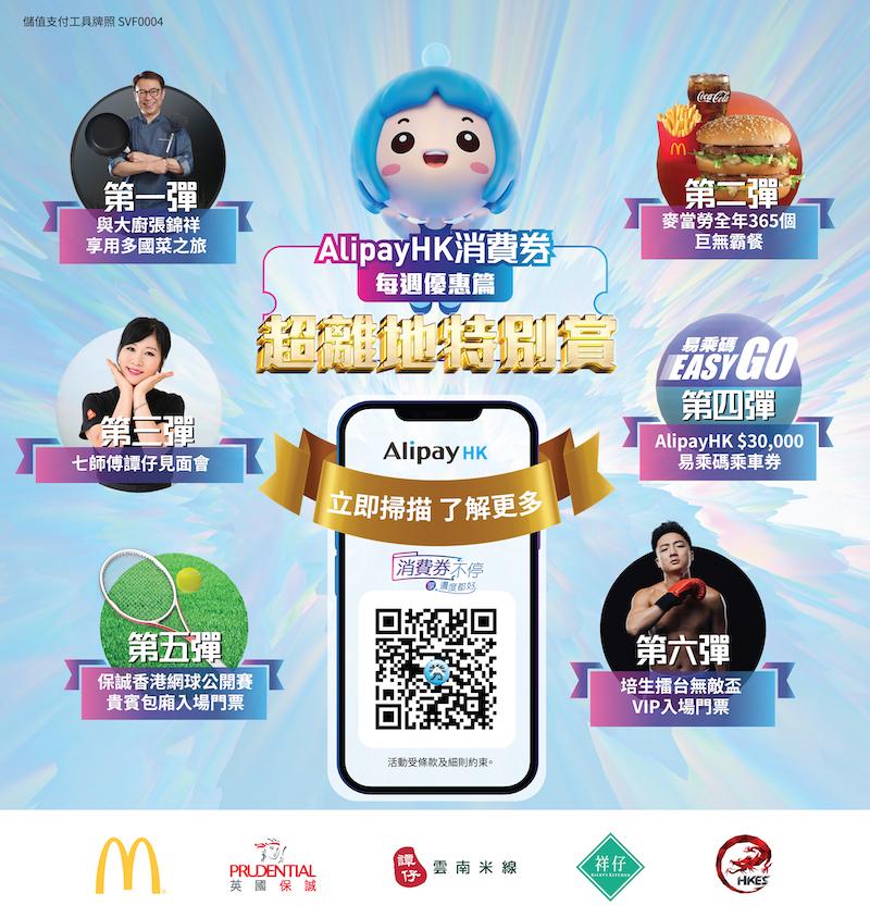AlipayHK 超離地特別獎機會贏取與名人互動及娛樂餐飲交通獨特禮遇。