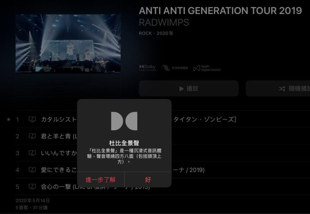 點擊無損音樂和 Dolby Atoms 的標誌可以看到有關介紹。