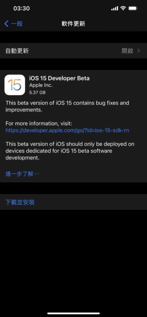 iOS 15 即日推出開發者測試版,並會在 7 月展開公測。