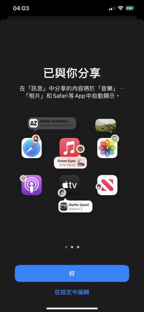iOS 15 6 個官方程式包括 Safari 、Apple Music 等加入「與你共享」欄目收集透過 Messages 分享給用戶的內容。
