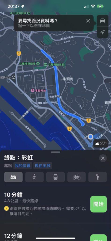 地圖程式裡導航路徑會以動畫顯示。
