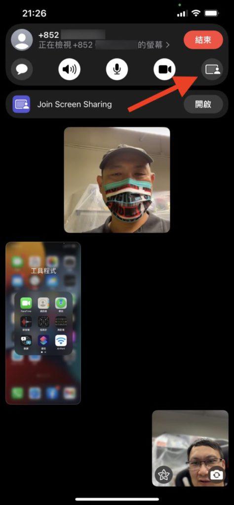 雙方都安裝 iOS 15 Dev. Beta 2 之後,就可以使用 FaceTime 工具列右邊的同播同享功能,接收方會收到通知決定是否加入。