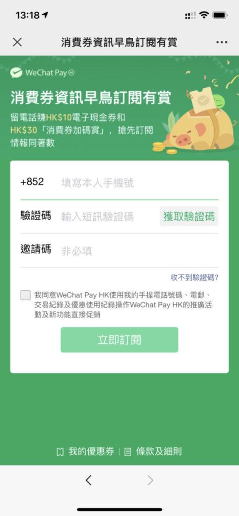 WeChat Pay HK 的早鳥訂閱獎賞最多可賺 HK$40 電子現金券。邀請親友訂閱亦可賺取更多獎賞。