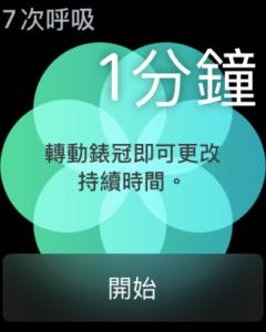 有說《 Mind 》 App 其實只是《呼吸》 App 的改名升級版,不過也有可能會加入新功能。