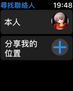 現時 Apple Watch 的《尋找》 App 其實全名應是《尋找聯絡人》,只是用來與朋友分享位置。將會可能會升格為人和物件追踪程式。