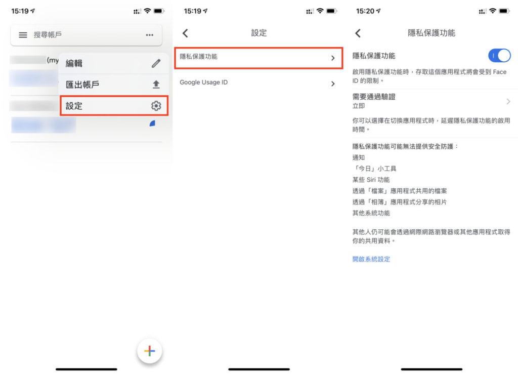 按右上角的「⋯」打開浮動選單,選擇「設定」,就會見到「隱私保護功能」的選項。