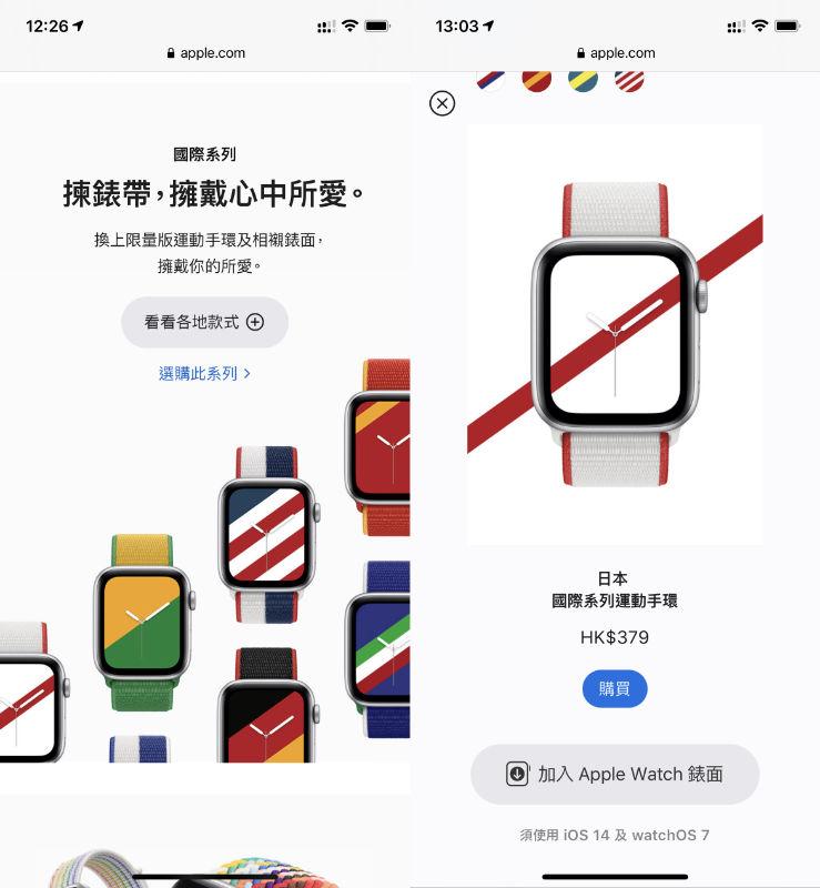 除了包裝上的輕巧 App 之外,也可以用 iPhone 在 Apple Watch 官網上下載專用 Stripes 錶面。
