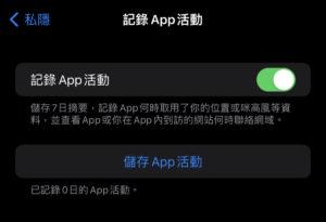 在「設定>私隱>記錄 App 活動」開啟這個開關,就會提供 7 天內 App 存取個人資料的活動報告。