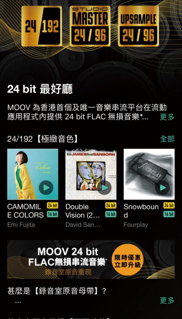 MOOV 率先提供 24bit / 96kHz Upsample 及 24bit / 192kHz 無損高清音樂播放。