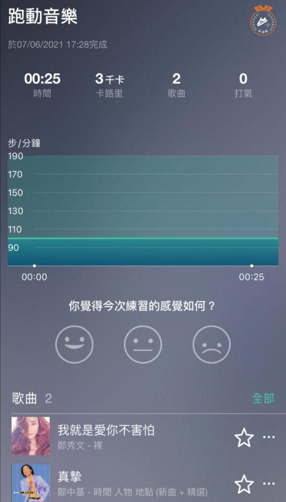 MOOV 結合了音樂和跑步 app 功能,一邊會應你的跑步節奏播歌,一邊會記錄跑步成績。