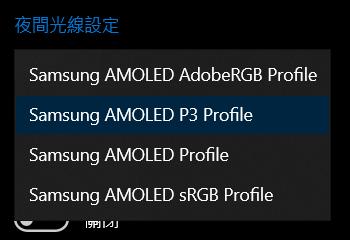 色彩設定分別有 AdobeRGB 、 P3 及 sRGB 等 Profile ,爲用家提供方便的不同顏色設定。