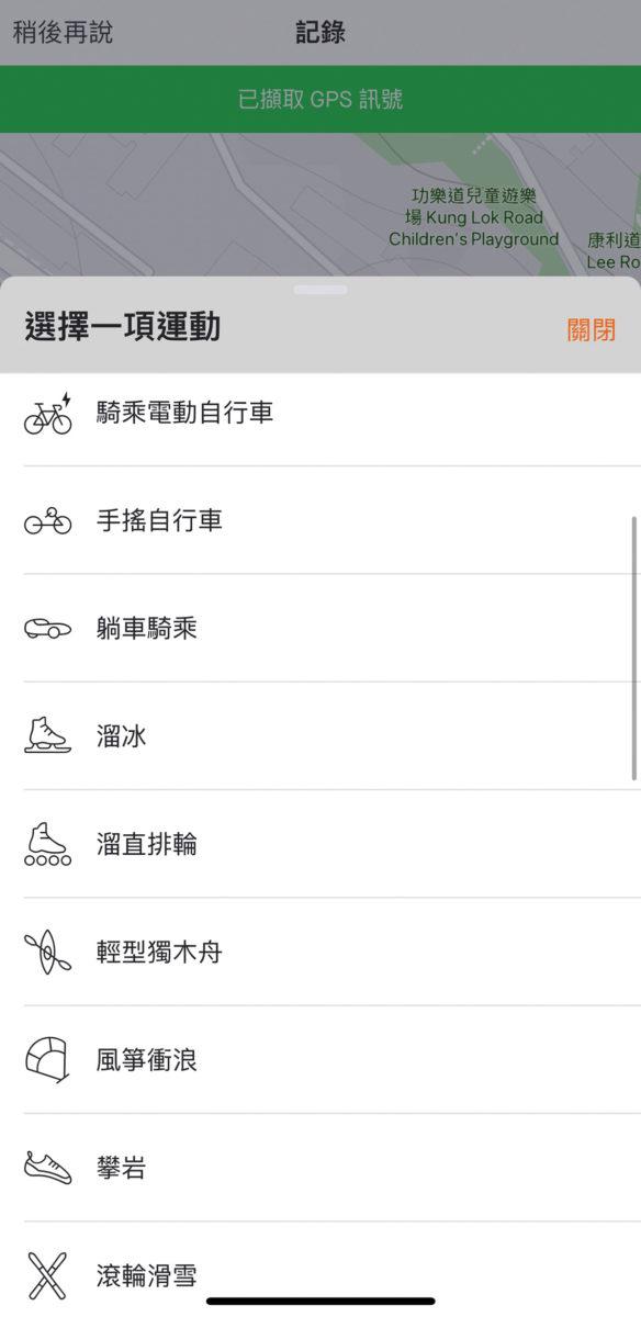 STRAVA app 內有多頁不同運動模式可以選擇。