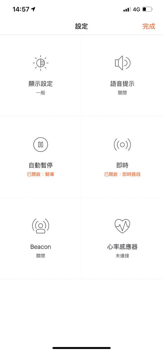 如付費訂閱,更可用 Beacon 功能,透過手機、Apple Watch 或 Garmin 等裝置,在活動期間與指定聯絡人分享位置,加強活動期間的安全。
