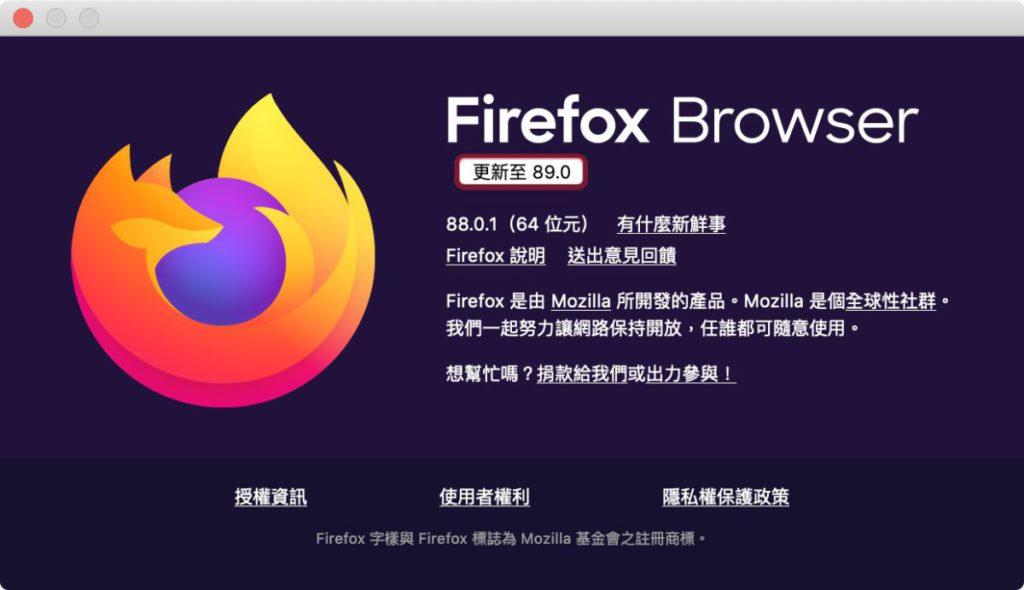 只要開啟「關於 Firefox 」視窗就可以主動更新至版本 89 。