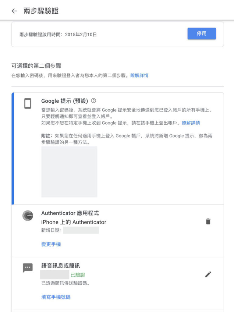 Google 亦為用戶提供多種多因素驗證方法,不過就仍然保留 SMS 。