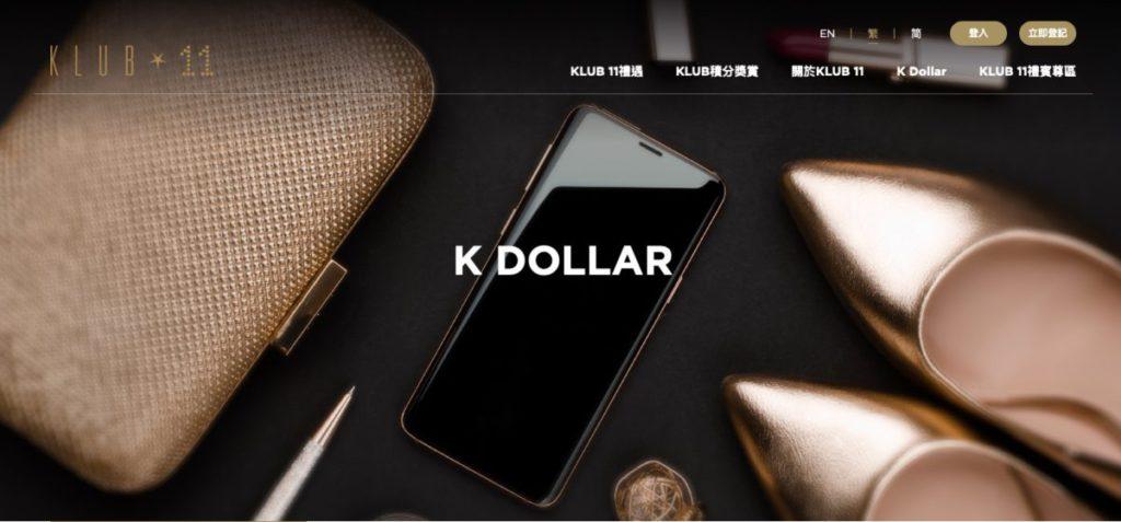 K Dollar 可以在 K11 MUSEA 、 K11 Art Mall 、 D‧PARK 、 THE FOREST 、 K11 ARTUS 、新世界集團旗下香港瑰麗酒店、周大福指定分店及 FREE DUTY 等超過 450 間商戶使用,每個 K Dollar 可作 HK$1 使用。