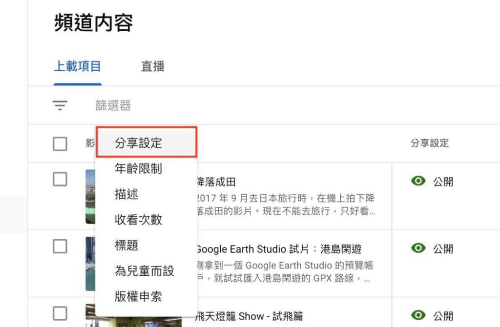 1. 登入 YouTube Studio  ,在「內容」頁面選擇「篩選器>分享設定」;
