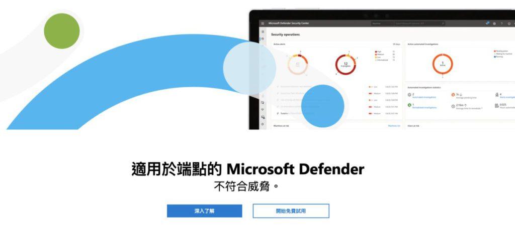 Microsoft 呼籲用戶使用「 Microsoft Defender for Endpoint 」等防毒軟件加強防護。