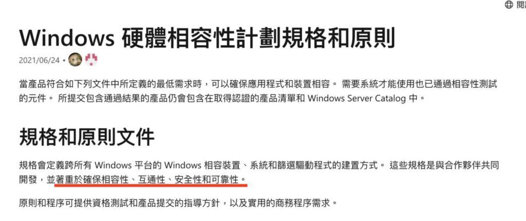 Microsoft 的 Windows 硬體兼容性計劃原意是「確保兼容性、互操作性、安全性和可靠性」。