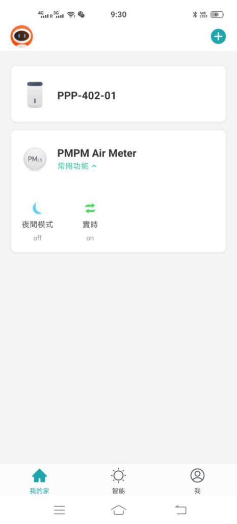 可配合 PPP 空氣淨化機提供多項智能開關功能 。