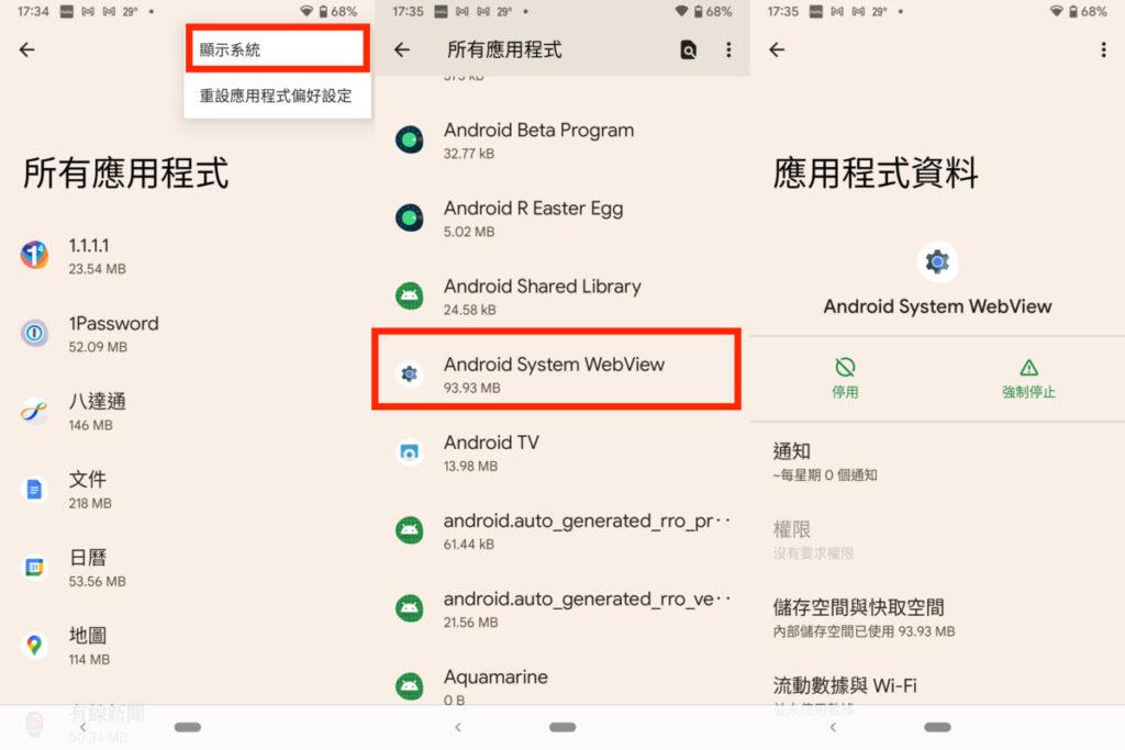 在「設定>應用程式>查看全部應用程式」裡按右上角的「 ⋮ 」,選擇「顯示系統」就可以在清單中找到「 Android System WebView 」元件。