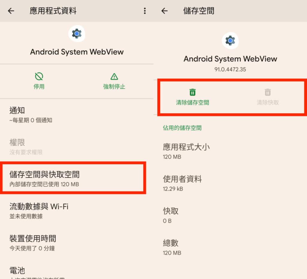 用戶可以嘗試清除 WebView 的儲存空間看看能否解決問題。