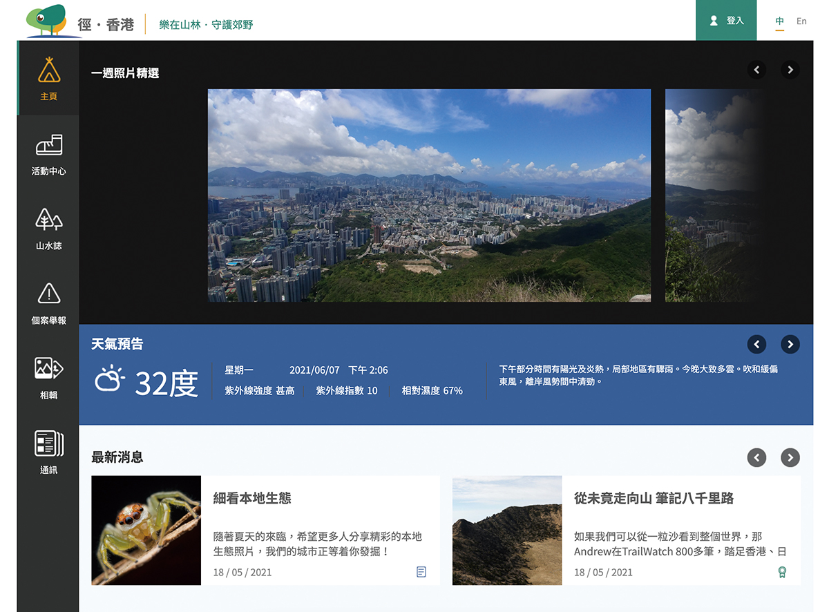 除了手機 app,網頁版 TrailWatch 有更多不同行山人士分享的行山路線和心得,當中不少路線極具趣味性,值得參考。