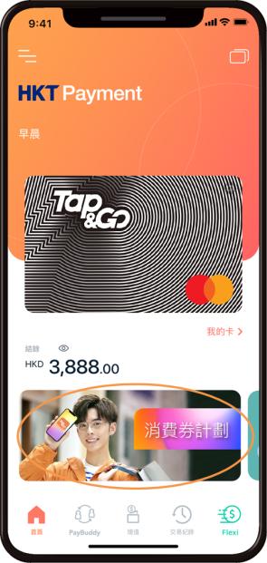 1.   按下方的「消費券計劃」橫額進入Tap & Go「拍住賞」消費券專頁;