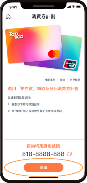 3.    按「繼續」進入政府中央登記系統,並按指示選擇以 Tap & Go「拍住賞」領取消費券。