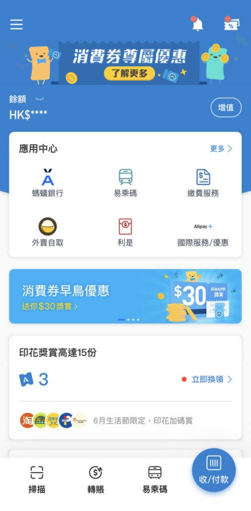 1. 點擊 AlipayHK App 首頁的消費券尊屬優惠橫額。