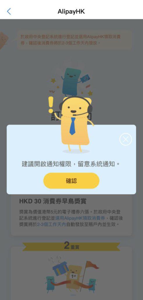 4. 開啟推送權限後,發放獎賞時就會收到推送通知。