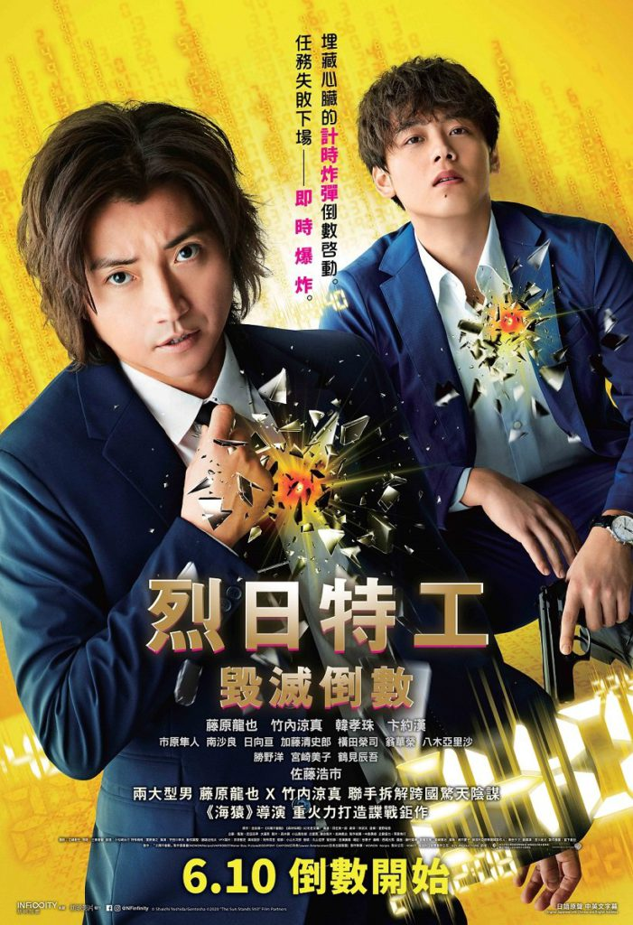 剛上畫的《烈日特工 毀滅倒數》應該算是最後一套可以在香港上映有反政府題材的電影。