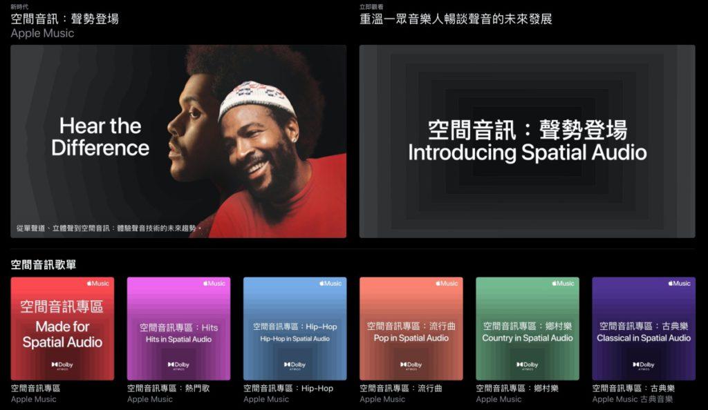 Apple Music 最新介面,裡面幾乎清一色是「空間音訊」相關的歌單,數量之多,種類之廣,可見 Apple 推動自家版圖的野心。
