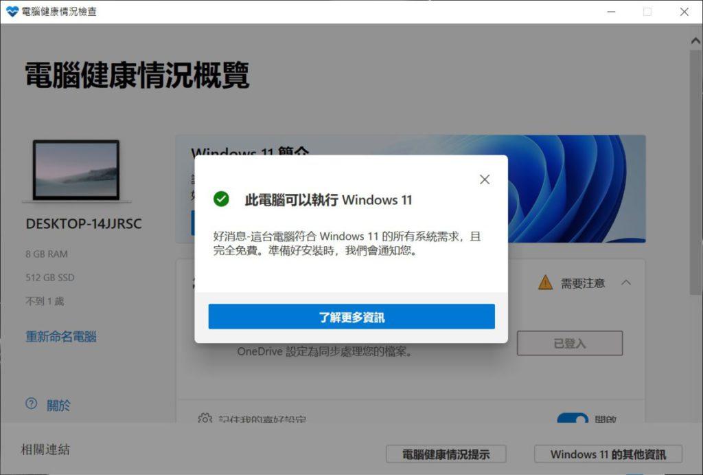 10 代 Core i5 亦可以免費更新至 Windows 11