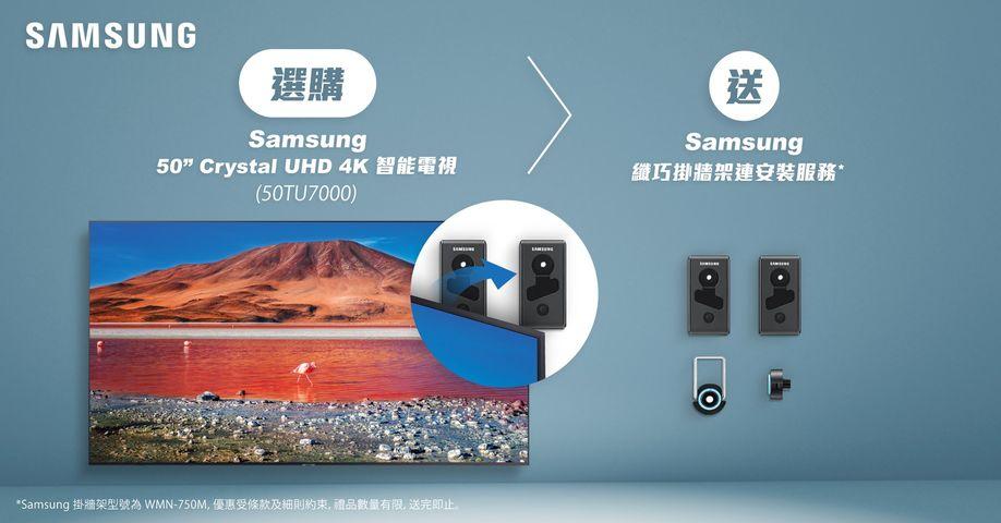 優惠價買 Samsung 50 吋 4KTV 再送原裝掛牆架連安裝