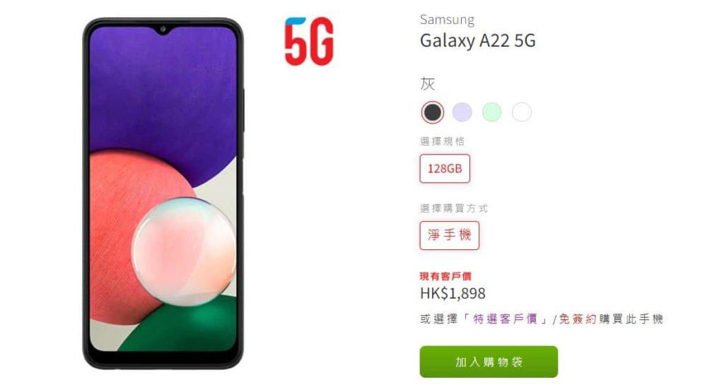 【場料】 SmarTone出Galaxy A22 5G 淨機有優惠!