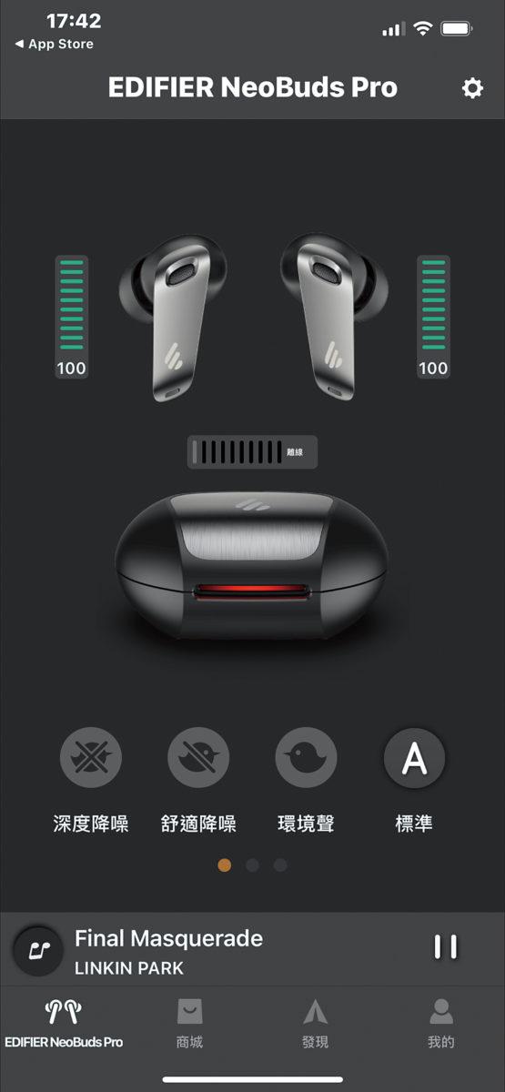 可以透過《Edifier Connect》App 調節降噪等級。