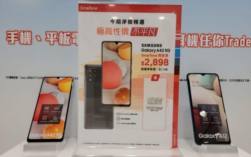 【場料】 SmarTone 平價買 Galaxy A42 5G 再送移動電源