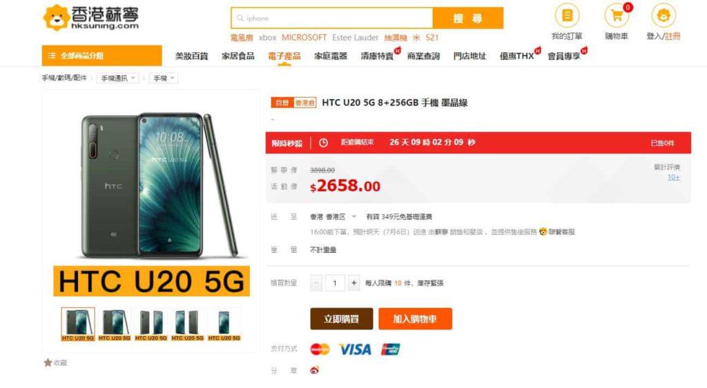 【場料】 HTC 5G 手機勁減 最平兩千有交易