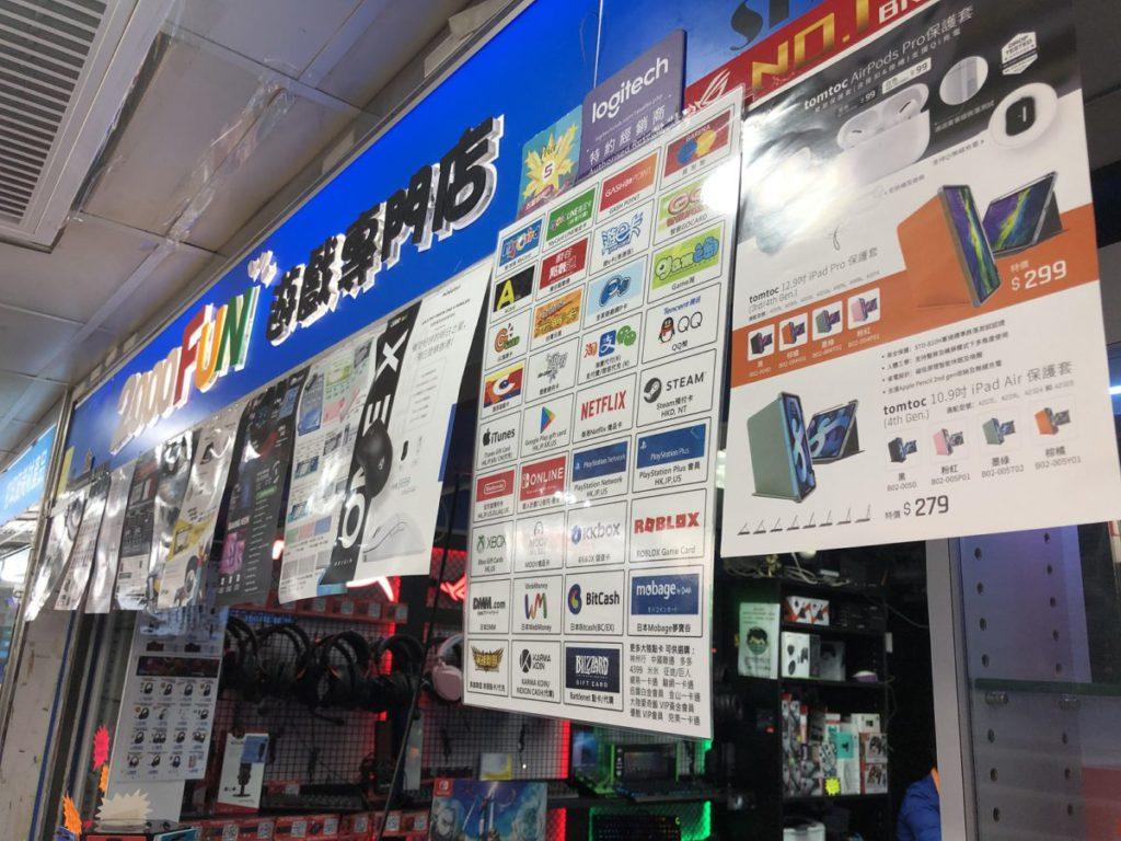 有店舖已講明,遊戲點數卡本身賺得少,若可使用消費券都要收手續費。