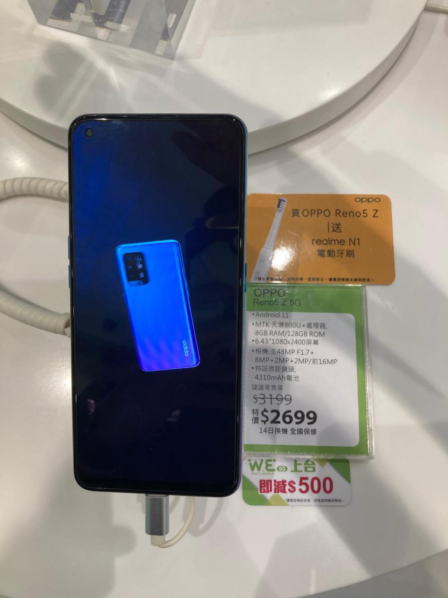 在指定店舖購買 OPPO Reno 5Z 手機,就會送 realme N1 電動牙刷。