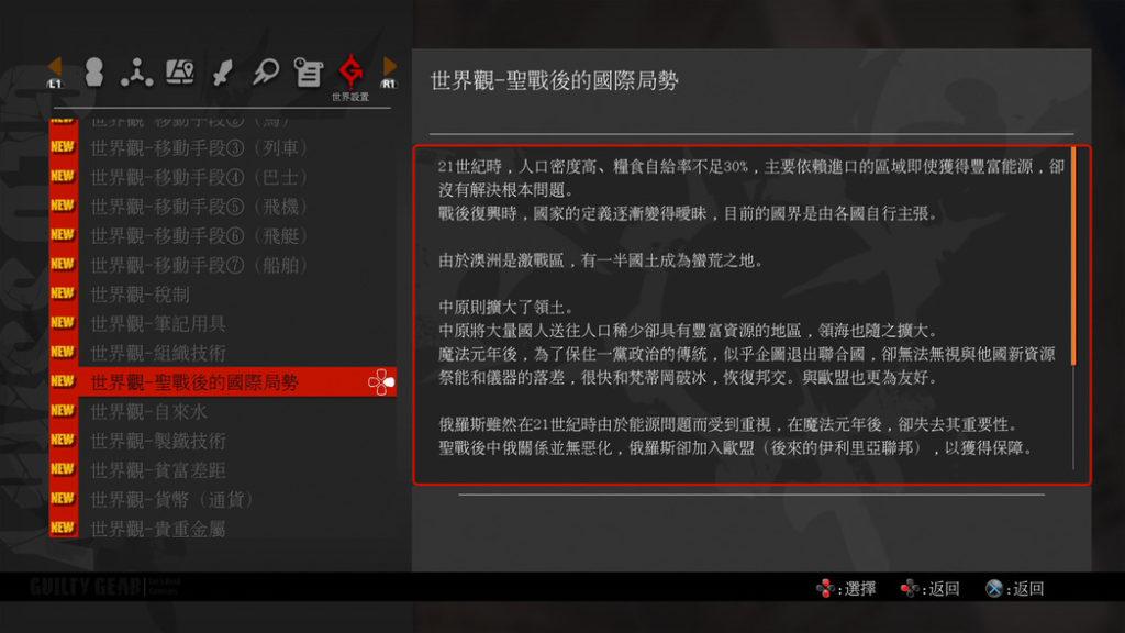 修改後基本上所有與中國有關的字眼都被修改走,「國家」改成了「區域」,而「中國」就被修改成「中原」。