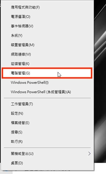 1. 右擊左下角「視窗」圖示,並在選單中選取「電腦管理」;