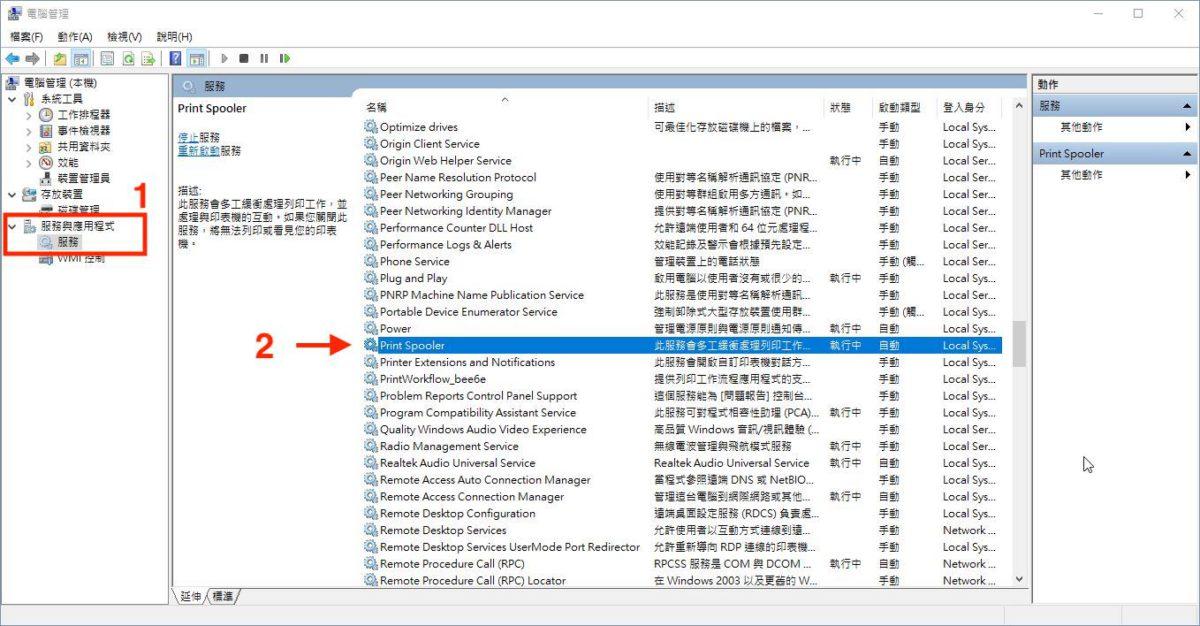 2. 在「電腦管理」視窗左邊欄選擇「服務與應用程式>服務」,然後在中間欄找尋「 Print Spooler 」,雙擊它;