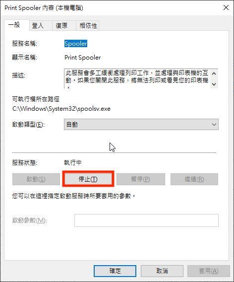 3. 在打開的「 Print Spooler 內容」介面裡,先在「服務狀態」欄按「停止」停止服務;