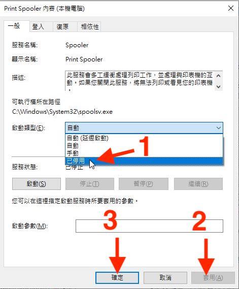 4. 為免打印多工緩衝服務在下次開機時重啟,在「啟動類型」下拉選單中選擇「已停用」,然後按「套用」和「確定」結束。