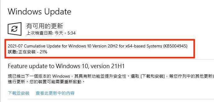 Microsoft 日前發佈 KBB5004945 頻外更新以修正 PrintNightmare 漏洞。