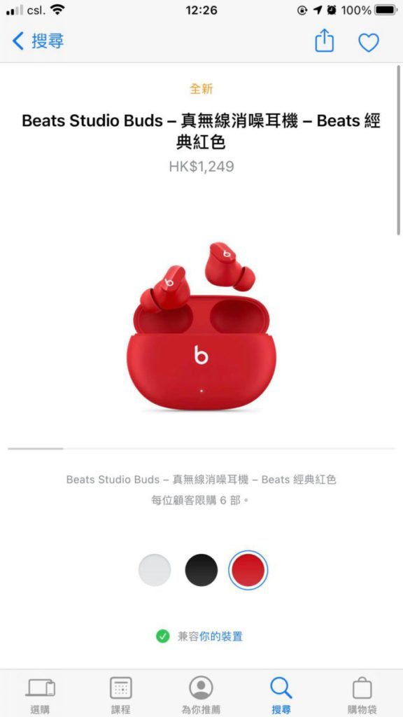 Beats Studio Buds 真無線耳機剛上市,針對非 iPhone 用家,以低價格為主打。